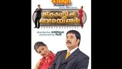 Ammakkilikoodu 2003: Full Malayalam Movie