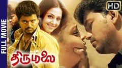 Priyamudan | Full Tamil Movie | Cinema Junction