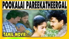 Pookalai Parikatheergal | Full Tamil Movie | Suresh, Nadiya