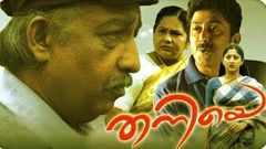 Malayalam Full Movie | Thaniye Full Malayalam Movie | Thaniye Malayalam Full HD Movie