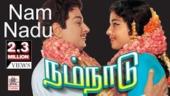Nam naadu full movie | MGR Super hit film | நம்நாடு