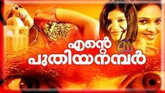 Malayalam full movie Ente Puthiya Number | Mehroof Usman, Jaydev, Kiran, Minnu Robert movies