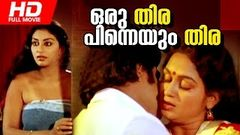 Oru Kochu Swapnam Full Movie | Mohanlal | Unnimary | Malayalam Full Movies 2016