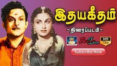 இதயகீதம் திரைப்படம் | ITHAYA GEETHAM FULL LENGTH MOVIE HD | T R Mahalingam, T R Rajakumari | Old Movie