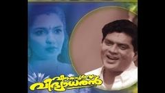 Vinayapoorvam Vidyadhran 2000:Full Malayalam Movie