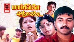 Tamil Movies | Maappillai Vanthachu Tamil Full Movie | Rahman | Gouthami | Tamil Super Hit Movies