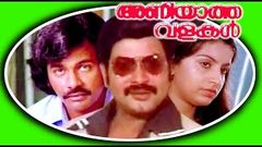 Choodatha Pookkal 1985 Full Malayalam Movie