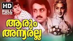 Arum Anyaralla Full Malayalam Movie | Evergreen Malayalam Full Movie | Jayabharathi | Soman