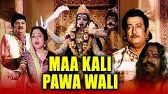 Maa Kali Pawa Wali 2009 Devotional Hindi Dubbed Movie | Mallika Sarabhi, Arvind Trivedi, Padma Rani