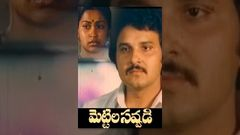 Mettela Savvadi Telugu Full Movie