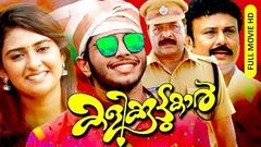 Malayalam New Releases Full Movie | Kalikoottukar [ HD ] | Comedy Action Movie | 2019 Upload