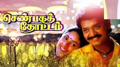 Puthiya Parasakthi Full Length Tamil Movie