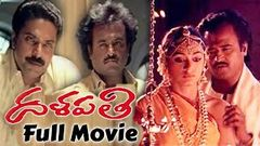 Dalapati (Rajinikanth& 039;s Thalapathi) Telugu Full movie | Rajinikanth | Mammootty | Shobana