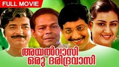 Malayalam Comedy Movie | Ayalvasi Oru Daridravasi | Full Movie | Ft Mukesh, Shankar, Lizy