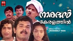 Naradhan Keralathil Malayalam Full Movie | Malayalam Comedy Movies | Nedumudi Venu, Mukesh Comedy