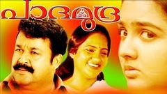 Paadha Mudra Malayalam Full Movie Mohanlal Seema Sithara Family Entertainer Movie