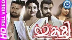 Yakshi Faithfully Yours - Malayalam Full Movie 2012 OFFICIAL [Full HD 1080p]
