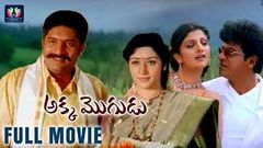 Akka Mogudu Telugu Full Length Movie | Sivarajkumar | Rambha | TFC Films & Film News