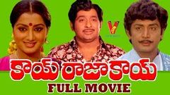 KAY RAJA KAY | TELUGU FULL MOVIE | MURALI MOHAN | CHANDRA MOHAN | SUMALATHA | V9 VIDEOS