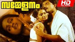 Malayalam Romantic Movie | Sammelanam | Malayalam Full Movie HD | Ft.Shankar, Menaka