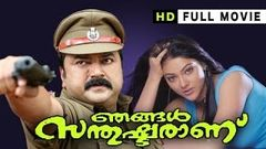 Kathanayakan Full Length Malayalam Movie HD | Jayaram | Divya Unni | Latest Upload 2016