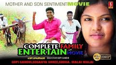 Aanai Super Hit Family Tamil Movie   New Tamil Movies   New Upload 2019   H d 1080
