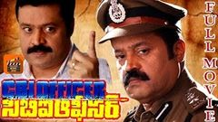 CBI OFFICER TELUGU FULL LENGTH MOVIE | SURESH GOPI | GEETHA DEVAN | SIDDIQ | TELUGU MOVIE ZONE