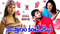 NAA PRANAM KANTE EKKUVA | TELUGU FULL MOVIE | MADHU SHALINI | NEERAJ | TELUGU CINEMA ZONE