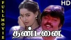 Naane Raja Naane Manthiri(1985) - Full Length Tamil Movie - Vijaykanth - Sarath Kumar - Radhika