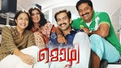 Thanthonni 2010 Full Malayalam Movie I Prithiviraj Sukumaran