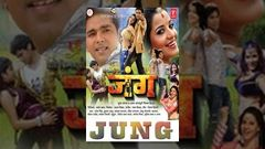 Maidan-E-Jung 2013 Bhojpuri Movie | Bhojpuri Hot Movie