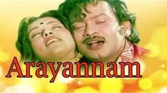 Arayannam | 1981 | Full Malayalam Movie | Sukumaran | Sathar