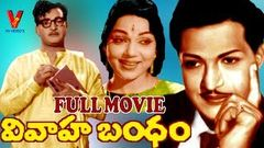 VIVAHA BANDHAM | TELUGU OLD MOVIE | NTR | BHANUMATHI | V9 VIDEOS