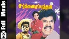 Sakkarai Panthal Tamil Full Movie Goundamani, Nishanth, Charanraj,