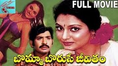 Bomma Boruse Jeevitham Telugu Full Length Movie | Chandra Mohan, Madhavi | MovieTimeCinema