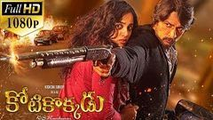 Kotikokkadu Latest Telugu Full Length Movie | Sudeep, Nitya Menon - 2019