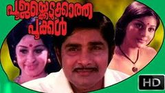Malayalam Full Movie | Poojakkedukkatha Pookkal Malayalam Movie | Old Malayalam Full Movie