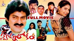 SWAPNA LOKAM | TELUGU FULL MOVIE | JAGAPATI BABU | RAASI | TELUGU MOVIE CAFE