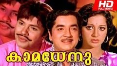 Malayalam Superhit Movie | Kamadhenu [ HD ] | Full Movie | Ft Prem Nazir Jayan