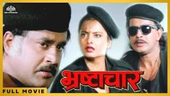Bhrashtachar | Bollywood Action Full Movie | Mithun Chakraborty, Rekha And Rajinikanth | NH Studioz