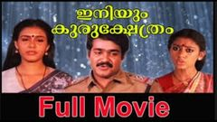 INIYUM KURUKSHETHRAM | SUPER HIT MALAYALAM FULL MOVIE | MOHANLAL | SHOBANA