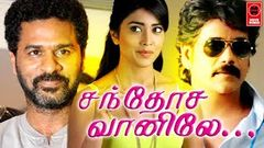 Tamil New Release 2016 Full Movie Puthukottai Alagan HD|Latest Tamil Movie New Release 2016