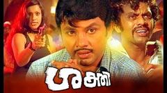 Sakthi Malayalam Full Movie | Super Hit Malayalam Movie | Malayalam Action Movie