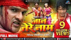 Jaan Tere Naam - Bhojpuri Full Movie | Bhojpuri Full Film | New Release Full HD