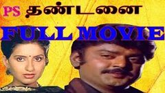 Tamil SuperHit Full Action Movie | Thandanai | தண்டனை | Vijayakanth, Ambika, Major Sundarrajan |