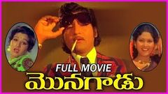 Monagadu (మొనగాడు) Telugu Full Length Movie - Sobhan Babu Manjula Jayasudha