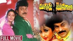 Mugguru Monagallu Telugu Full Fantasy Movie | Chiranjeevi | Ramya Krishna | Roja | South Cinema Hall
