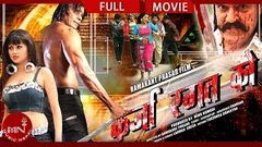 "Nepali Dubbed Bhojpuri Movie Full Movie Jung Bhumi ""जंगभुमी Biraj Bhatt & Rani Chattergee"