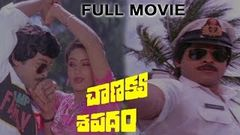 Chanakya Sapatham Telugu Full Length Movie | Chiranjeevi, Vijayasanthi | Telugu Movie Cafe