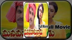 Manavadostunnadu Telugu Full Movie | Arjun | Sobhana